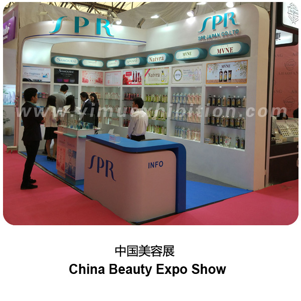 中国美容展China Beauty Show